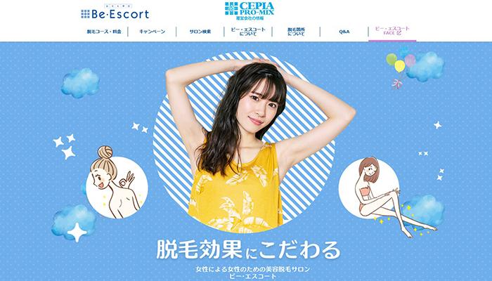 ビー・エスコート 豊田店