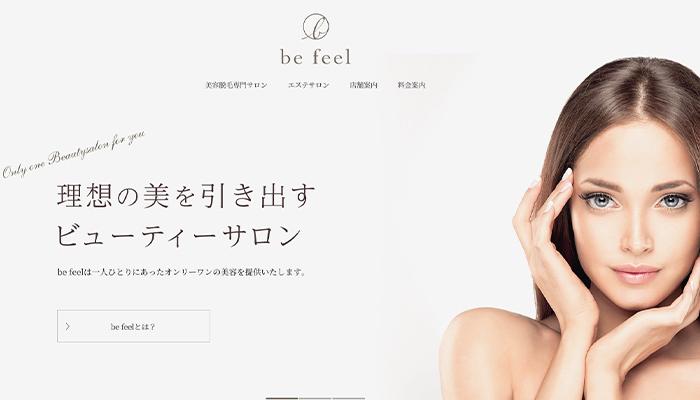 be-feel(ビーフィール)