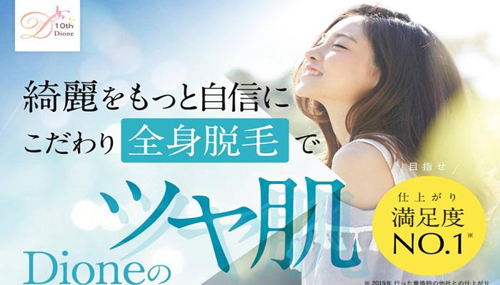 脱毛サロン Dione(ディオーネ) 会津若松店