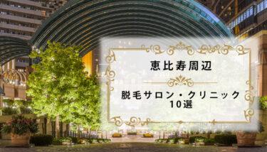 恵比寿の脱毛サロン・クリニックおすすめ10選【2021年版/医療脱毛】