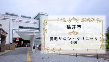 福井市の脱毛サロン・医療脱毛おすすめ6選!全身脱毛が安い人気店