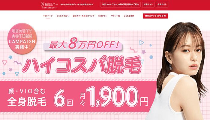 銀座カラー高崎店