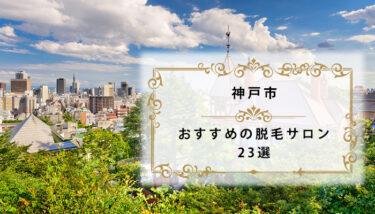 神戸の脱毛サロンおすすめ23選!全身脱毛とVIO脱毛の安い人気店