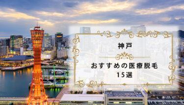 神戸の医療脱毛クリニックおすすめ15選 全身脱毛が安い人気のクリニック
