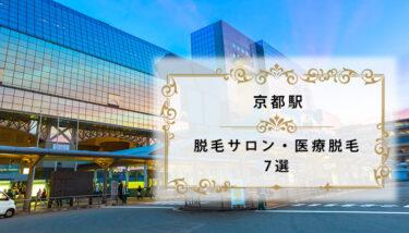 京都駅の脱毛サロン・医療脱毛おすすめ7選!全身脱毛が安い人気店
