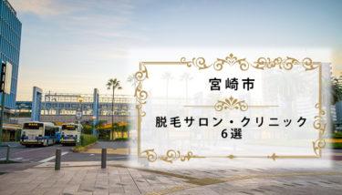 宮崎市の脱毛サロン・医療脱毛おすすめ6選!全身脱毛が安い人気店