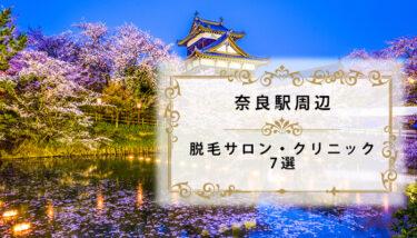 奈良駅の脱毛サロン・医療脱毛おすすめ7選!全身脱毛が安い人気店