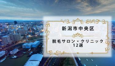 新潟市中央区の脱毛サロン・医療脱毛おすすめ12選!全身脱毛が安い人気店
