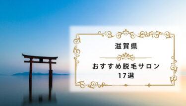 滋賀県の脱毛サロンおすすめ17選!全身脱毛とVIO脱毛の安い人気店