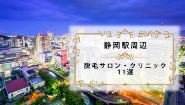 静岡市の脱毛サロン・医療脱毛おすすめ11選!全身脱毛が安い人気店