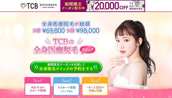 TCB東京中央美容外科 梅田大阪駅前院