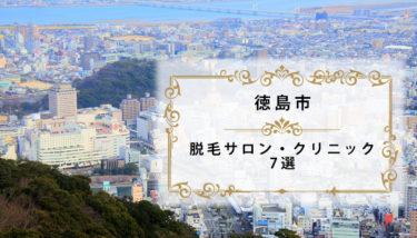 徳島市の脱毛サロン・医療脱毛おすすめ7選!全身脱毛が安い人気店